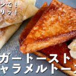 フライパンで超簡単!喫茶店のモーニング!ふわふわ&カリカリレシピ2種!シュガートーストの作り方