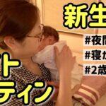 【ルーティン】新生児・2歳児と過ごすナイトルーティン!再びやってきた寝かしつけや夜間授乳😅