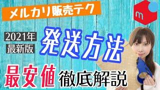 【メルカリ/発送/物販/主婦】2021年 最新版! メルカリ最安値 発送方法解説