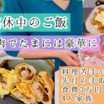 GW連休中の食事 こどもの日は半額生クリームで節約クレープ 手取り24万円 食費3万円 4人家族 料理苦手30代主婦
