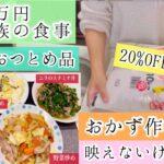 手取り24万円 4人家族 映えない食事 料理苦手主婦 おかずの作り置き 我が家の食費3万円はおつとめ品で成り立っています