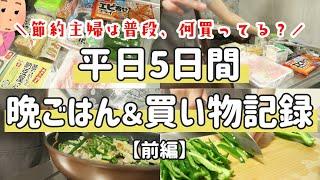 【食費月2万】平日5日間の節約晩ごはん|食費2万の節約主婦。普段、何買ってるの?【前編】