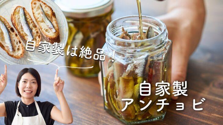 【材料3つでシンプル!】自家製アンチョビのレシピ・作り方