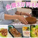 食費3万円 4人家族 お弁当と朝昼夜ご飯 料理は苦手30代主婦