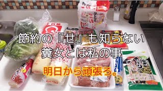 【節約】頑張って食費削減始めたけどセンスがないんだよな、そもそも。【食費3万円/無理ゲー】