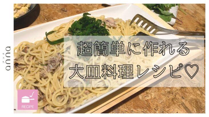 材料少なく手間いらず♡ 超簡単に作れる大皿料理レシピ3選