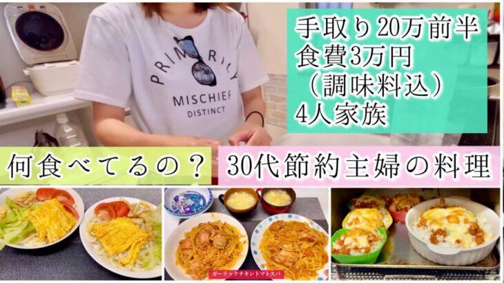 料理苦手 30代節約主婦 食費3万円 4人家族お昼ご飯 夜ご飯 何食べてるの? 手取り20万前半 時短料理など 料理動画