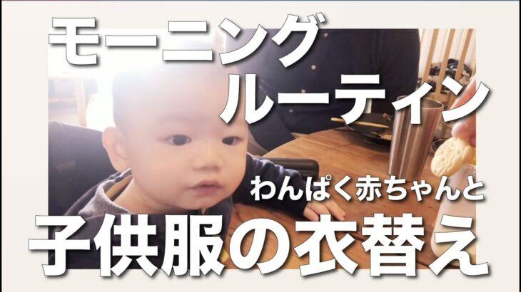【モーニングルーティン】子供服の衣替えをするモーニングルーティン 3児ママ 30代 子育て わんぱく赤ちゃん
