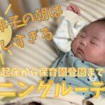 【ルーティン】3人年子ママの忙しいモーニングルーティン【育児vlog】