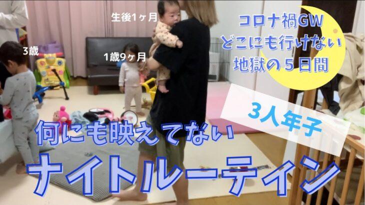 【ナイトルーティン】3人年子ママの忙しい休日|3児ママ|育児vlog