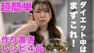 【神作り置き】ダイエット中はまずこれ!速攻作れる簡単作り置きレシピ4選!