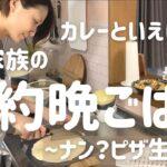 【節約晩ごはん】アラフォー主婦が作るドライカレーとナン?4人家族の晩ごはん
