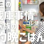 【節約晩ごはん】アラフォー主婦が雨の日に冷蔵庫材料で作る4人家族の晩ごはん