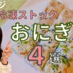 【冷凍ストックおにぎり】アレンジレシピ!【混ぜるだけ】簡単おにぎりレシピ簡単具材4選