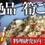 【絶品】たけのこご飯(炊き込みご飯)の作り方|料理研究40年たけのこレシピ