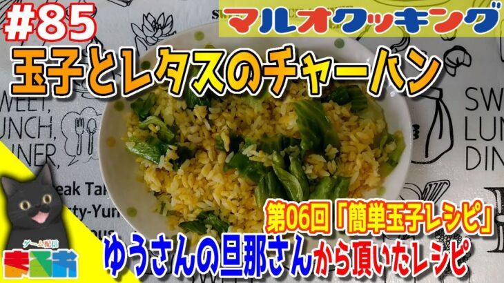 【料理】#:40代のおっちゃんでも作れる簡単玉子レシピ「玉子とレタスのチャーハン」【レシピ】
