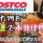 【コストコ】普段は業スーの40代節約主婦が2万円分買う!【自閉&知的】
