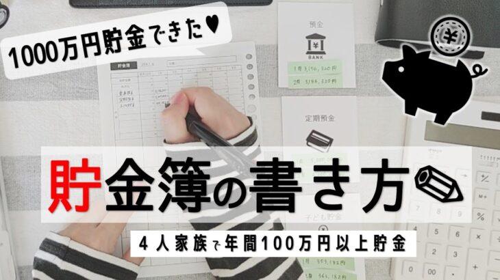 【お金を貯めたい人へ】4人家族で手取り20万円でも1000万円貯金できた貯金簿の書き方|手書き家計簿|家計管理|貯金のコツ