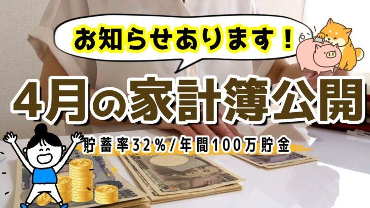【家計簿】4月の家計簿公開/3人家族/今月の貯蓄率は32%/給料日ルーティーン/収支報告/貯金額