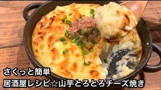 【さくっと簡単料理 ♯489】居酒屋レシピ☆山芋とろとろチーズ焼き
