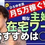 【ひろゆき】主婦が在宅ワークで月5万円稼ぐおすすめの方法【切り抜き】【論破/名言】