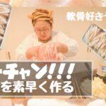 【簡単料理】5品!誰でも作れるレシピを大家族母ちゃんが紹介します!