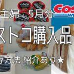 【コストコ購入品】節約主婦が選ぶ5月のコストコ購入品/家計管理/家計簿/節約生活