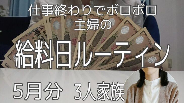 【5月分の給料日ルーティン】ワーママ/ズボラ主婦/家計管理/節約生活