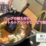 50代主婦の日常〜ハーブの植え付け〜レトルトアレンジレシピ簡単ランチ