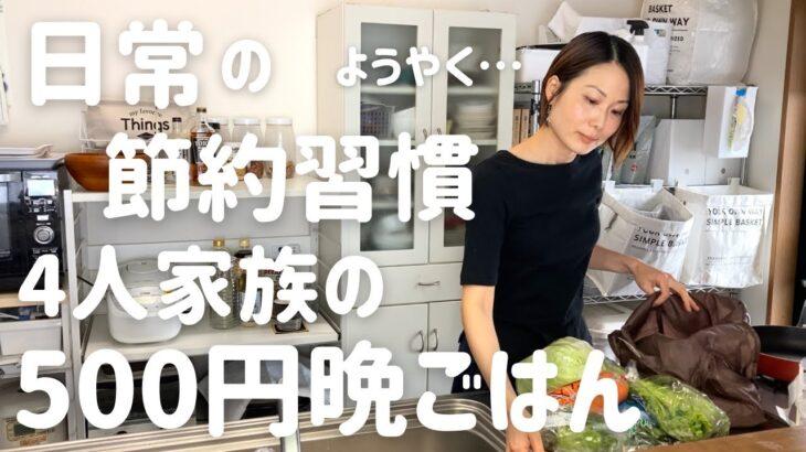【節約晩ごはん】アラフォー主婦が500円で日常再開~4人家族の晩ごはん~