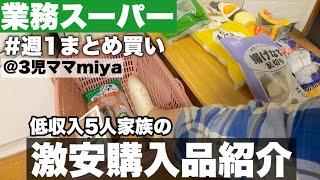 【業務スーパー】低収入5人家族の購入品/節約生活/食費月3.5万円