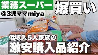 【業務スーパー爆買い】低収入5人家族の購入品/節約生活/食費月3.5万円