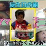★モーニングルーティン★5歳長男誕生日の朝/4児ママの日常/お誕生日会はキラメイジャーのケーキにワクワク♪