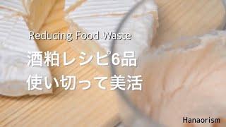 【美活レシピ】酒粕レシピ6品 美活 節約 食品ロス