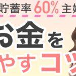【お金を増やすコツ】年間貯蓄率60%主婦が実践しているお金を増やすコツ教えます!