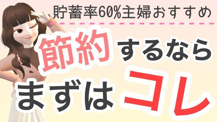 【節約するならまずはコレ】年間貯蓄率60%を保つ節約術を教えます!