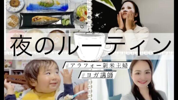【アラフォー新米ママ/ヨガ講師の夜のルーティン】#70 育児奮闘中!