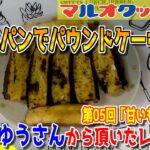 【料理】#79:40代のおっちゃんでも作れる簡単甘いものレシピ「グリルパンでパウンドケーキ」【レシピ】