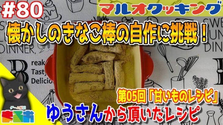 【料理】#80:40代のおっちゃんでも作れる簡単甘いものレシピ「手作りきなこ棒」【レシピ】
