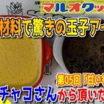 【料理】#81:40代のおっちゃんでも作れる簡単甘いものレシピ「少ない材料で出来る玉子アイス」【レシピ】
