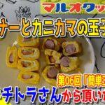 【料理】#82:40代のおっちゃんでも作れる簡単玉子レシピ「ウィンナーとカニカマの玉子巻き」【レシピ】