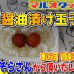 【料理】#84:40代のおっちゃんでも作れる簡単玉子レシピ「簡単醤油漬け玉子」【レシピ】