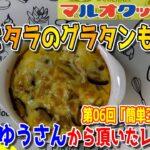 【料理】#87:40代のおっちゃんでも作れる簡単玉子レシピ「玉子とタラのグラタンもどき」【レシピ】
