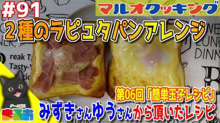 【料理】#91:40代のおっちゃんでも作れる簡単玉子レシピ「2種のラピュタパンアレンジ」【レシピ】