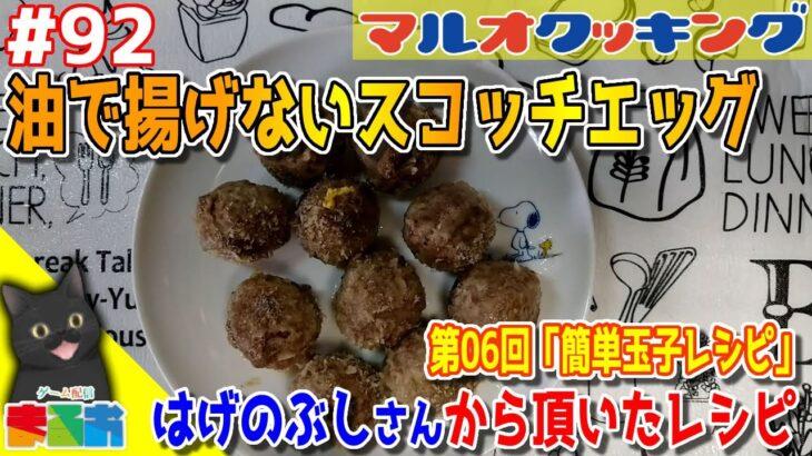 【料理】#92:40代のおっちゃんでも作れる簡単玉子レシピ「油で揚げないスコッチエッグ」【レシピ】