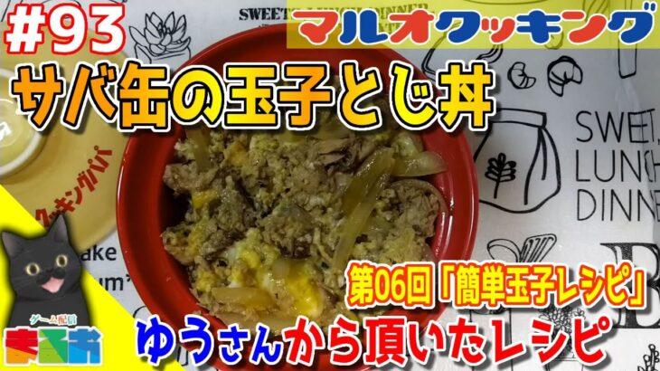 【料理】#93:40代のおっちゃんでも作れる簡単玉子レシピ「サバ缶の玉子とじ丼」【レシピ】