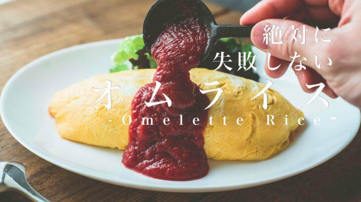 【プロが教える】初心者でも絶対に失敗しないオムライスの作り方/レシピ/ASMR