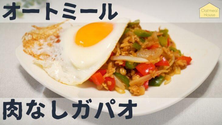 オートミールの肉なしガパオ / アレンジレシピ / ダイエット / ベジタリアン / 料理ルーティン / 作り方 / ASMR