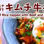 キムチ牛丼でスタミナアップ!レシピ作り方[料理動画] Bowl of Rice topped with Beef and Kimchi