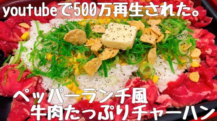 【簡単】ペッパーランチ風!牛肉たっぷりチャーハンの料理レシピ【おうちごはん】【Bruno】